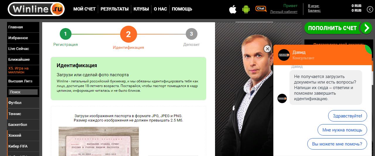 винлайн регистрация россия